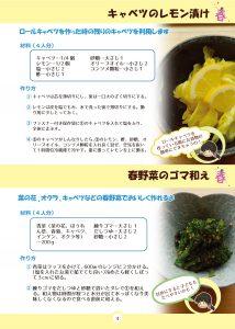 page04_recipe