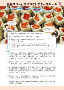 豆腐クリームのレアチーズケーキ