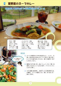 夏野菜のスープカレー 日野菜キッチン