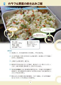 page09_recipe
