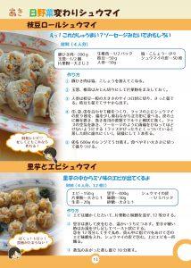 page13_recipe