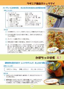 ラザニア風茄子シュウマイ 日野菜キッチン レシピ