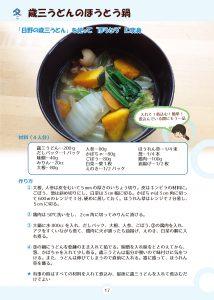 hinosaipage17_recipe