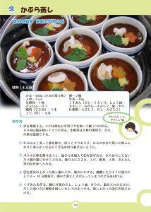 かぶら蒸し レシピ 日野菜キッチン