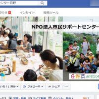 市民サポートセンター日野 Facebookページ
