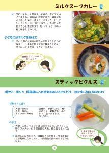 page08_recipe