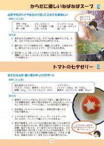 page10_recipe