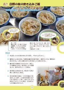 日野の秋の炊き込みご飯 レシピ 日野菜キッチン