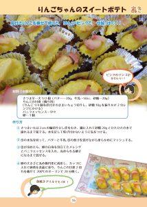 page16_recipe