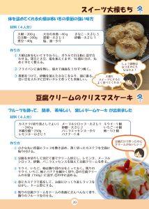 スイーツ大根もち 豆腐クリームのクリスマスケーキ レシピ 日野菜キッチン