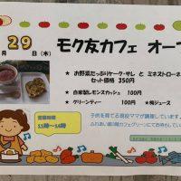 モク友カフェ 日野菜キッチンカフェ